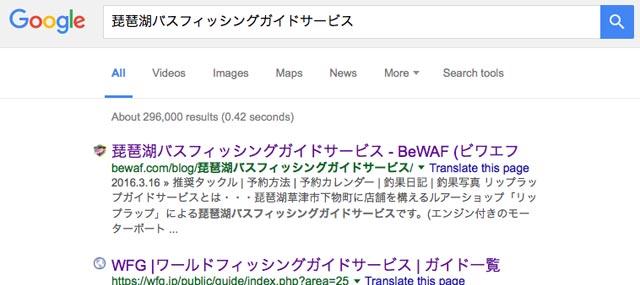 biwako bass turi ninki blog 3
