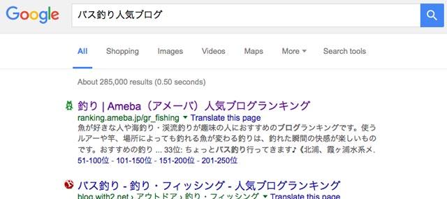 biwako bass turi ninki blog 5