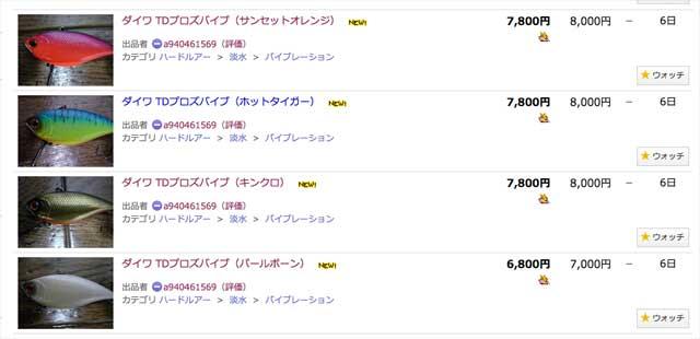 setagawa bass turi blog chouka 8