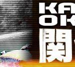 告知:DEPS 奥村和正氏 トークショー (つり具のブンブン伏見店) 3