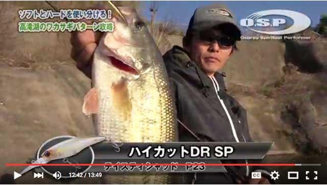 春のワカサギパーン実釣動画!! (折金一樹) 2