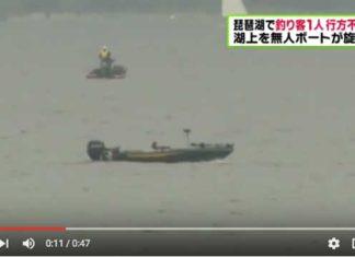 バスアングラー1人が行方不明に…(琵琶湖)