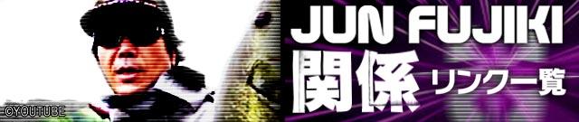 jun-fujiki