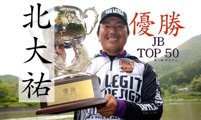 JBトップ50 2016 第2戦の優勝パターンが公開!! (北大介)