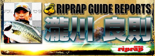 riprap-guide-biwako