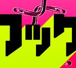 ハードベイトのトレブルフックは交換するべき? (wired2fish) 8