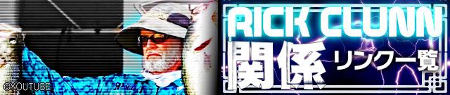rick-clunn