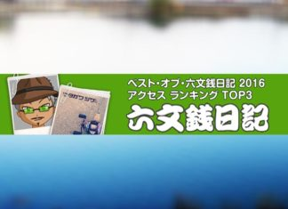 ベスト・オブ・六文銭日記 2016 ~トップ3発表~