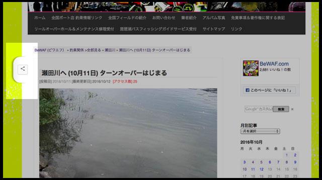 1-biwako-wfg-jb-tonegawa-bass-fishing