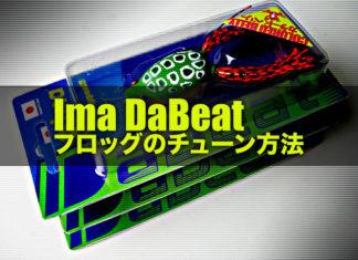 Ima Dabeat (アイマ ダビート) フロッグのチューン方法紹介!!