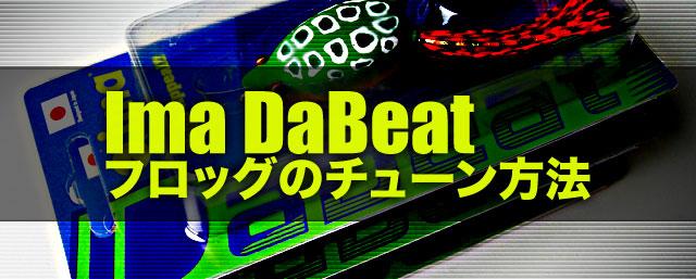 Ima Dabeat (アイマ ダビート) フロッグのチューン方法紹介!! 24