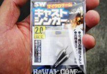 瀬田川へ (10月31日) SWキャストシンカー 3