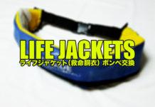ライフジャケットのボンベ&カートリッジを交換してみた!! 1