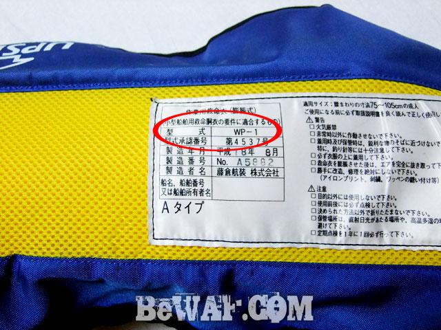 JB NBC bass life jacket west bombe koukan 4