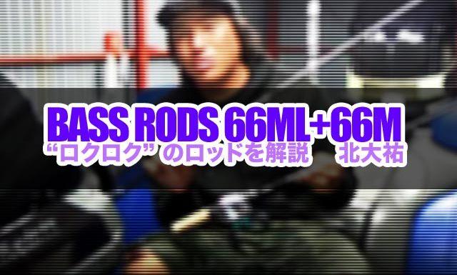 """オールラウンダー バスロッド6'6"""" ~ロクロクシリーズ~ (北大祐) 2"""