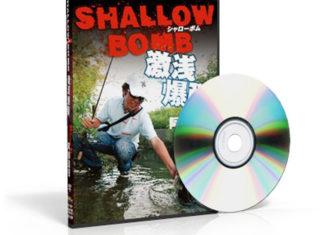 SHALLOW BOMB (シャローボム) (阿部進吾)