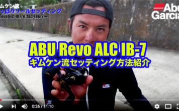オカッパリ:ALC-IB7セッティング方法 (木村健太) 1
