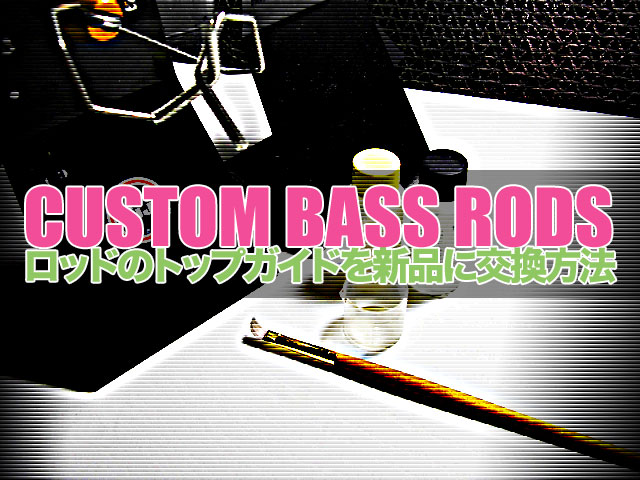 bassrod-top-guide-koukan