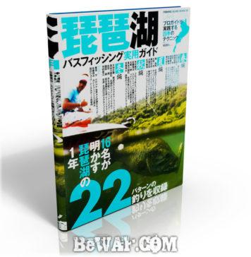 琵琶湖バスフィッシング実用ガイド (つり人社) 2
