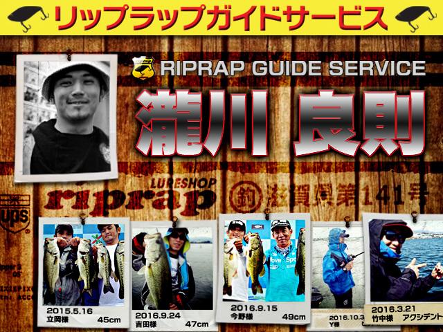 biwako-guide-service
