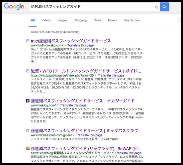 biwako-guide2