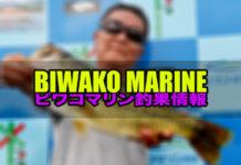 ビワコマリン :釣果情報 6