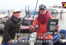 プロウィンター!! 優勝!! 村橋プロがパターンを公開 (琵琶湖) 6