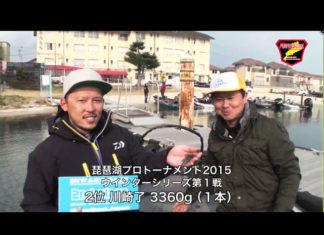 プロウィンター!! 2位!! 川崎プロがパターンを公開 (琵琶湖)