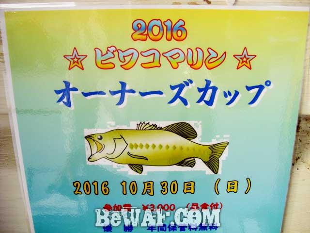 biwakomarine-owners-cup-2016-sanka13