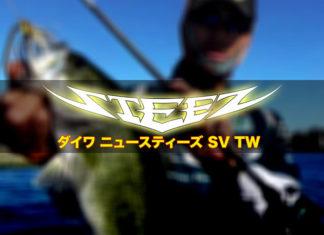 これが NEW STEETZ SV TW だ!! (ダイワ)