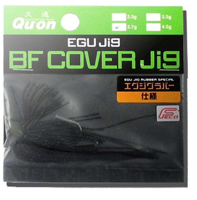 egu-jig-bf-cover-jig-rubber