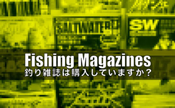 アンケート調査:釣り雑誌は購入していますか?
