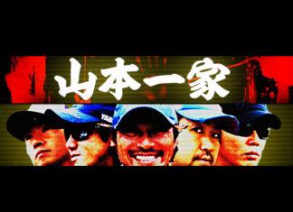 """今年2015活躍しそうな!! ゲーリー""""山本一家""""ファミリー5人!!"""