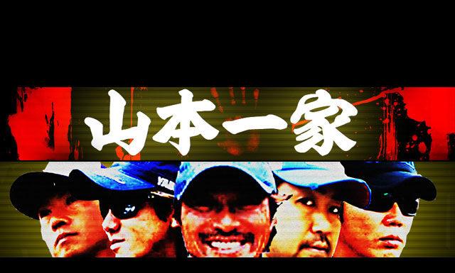 """今年2015活躍しそうな!! ゲーリー""""山本一家""""ファミリー5人!! 12"""
