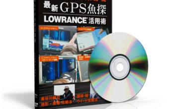 最新ローランスGPS魚探活用術 (長谷川耕司) 6