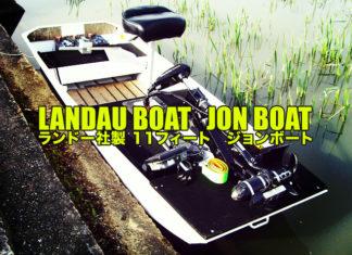 ランドー社製 11FT ジョンボート (バスフィッシング)