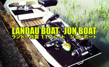 ランドー社製 11FT ジョンボート (バスフィッシング) 1