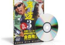 岸道 VOL.3 (金森隆志) 2