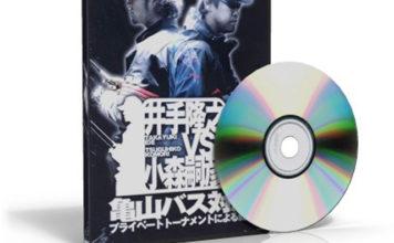 亀山バス対決プライベートトーナメント (故・井出隆之 VS 小森嗣彦) 5