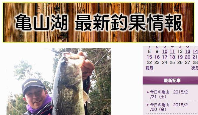 亀山ダムで43cm!! (トキタボート) 3