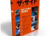 ザ・サイト~見えバス釣り完全教書~ (庄司潤) 4