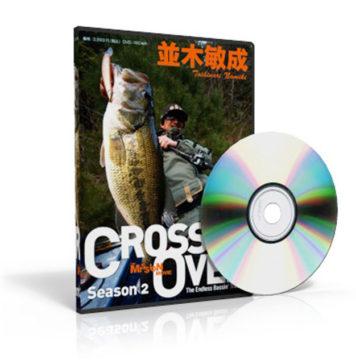 CROSS OVER 2 (並木敏成) 5