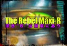 """深き""""R""""は湖底にあり:The Rebel Maxi-R"""