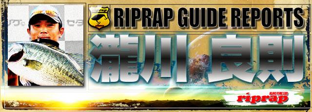 riprap-biwako-guide
