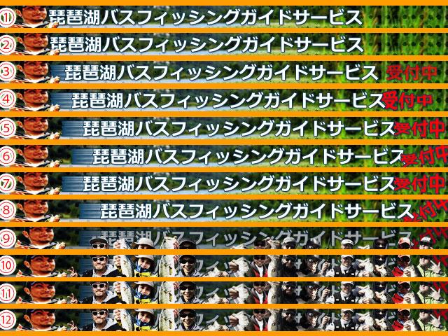 setagawa-bass-chouka-shousai7