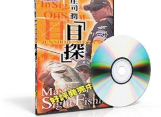 目探 Vol.1 (庄司潤)
