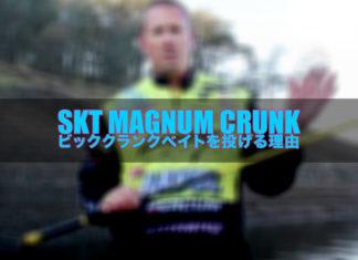 """ビッククランク""""SKT Magnum""""を投げる理由!! (スキートリース)"""