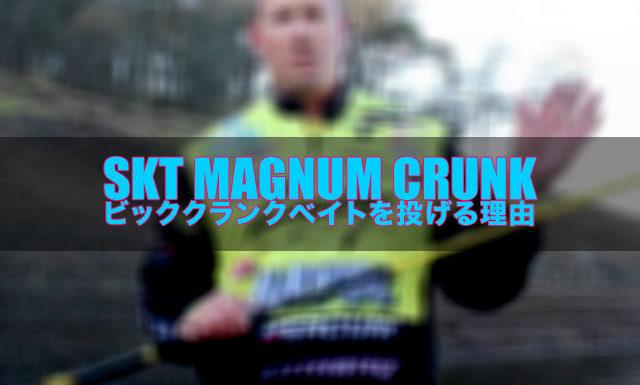 """ビッククランク""""SKT Magnum""""を投げる理由!! (スキートリース) 7"""