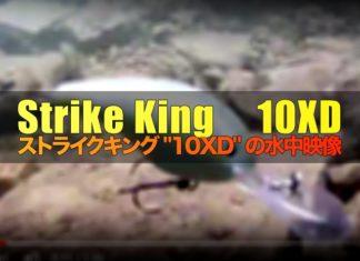 """ストライクキング """"10XD"""" の製品紹介&水中映像"""