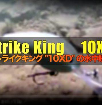 """ストライクキング """"10XD"""" の製品紹介&水中映像 3"""